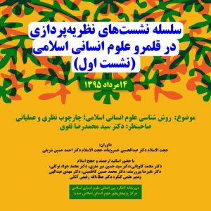 نشست نظریه پردازی در قلمرو علوم انسانی اسلامی
